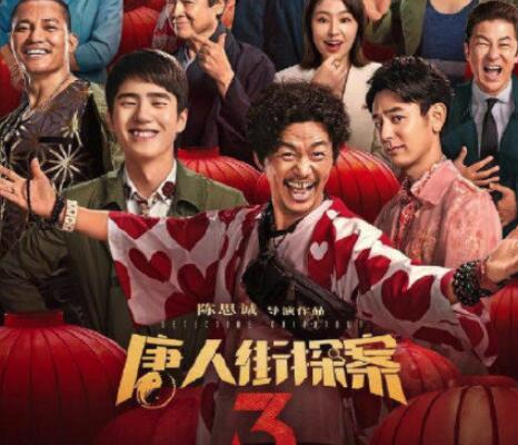 【热议】春节档电影遭退票 春节档电影《唐探3》《夺冠》要撤档了吗
