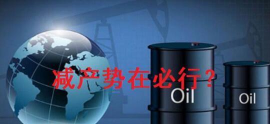 全球原油储存空间将三个月内用尽 有人欢喜有人忧