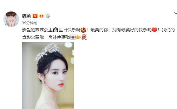 【连续5年】唐嫣为刘亦菲庆生合影欠费 刘亦菲和唐嫣什么关系