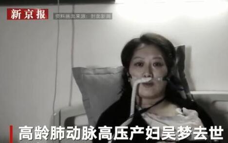 """【惋惜】舍命产子网红去世 """"被绑架的手术""""吴梦去世原因曝光"""