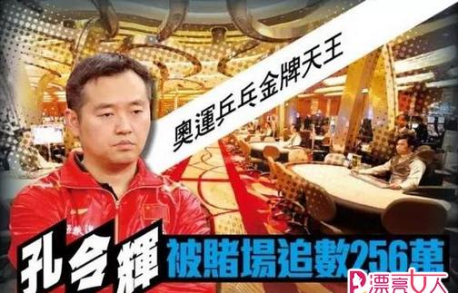 """星热点:孔令辉已被停职""""赌场追债事件""""究竟怎么回事?"""