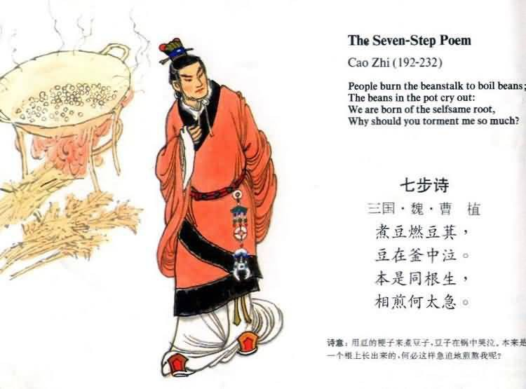 七步诗的作者是谁 七步诗作品赏析