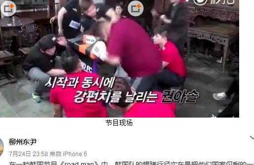 愤怒!韩真人秀节目中国人遭恶意殴打 road man敖日格勒资料曝光