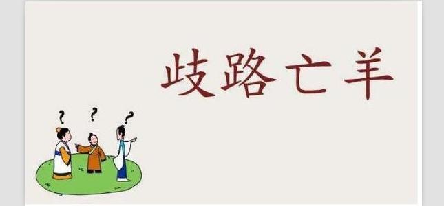 歧路亡羊的译文 你知道吗
