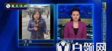 星热点:凤凰记者李淼资料与国籍 李淼老公是日本人吗