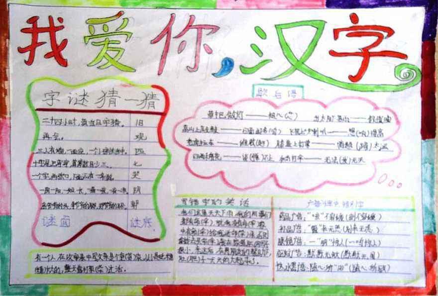 我爱汉字手抄报内容 需要怎么表达汉字的作用