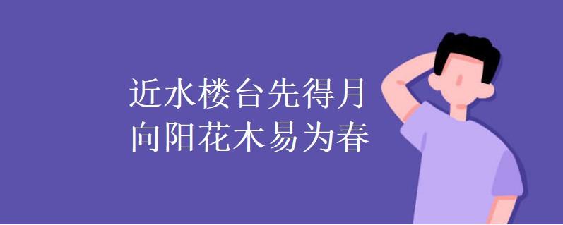 近水楼台先得月下一句 断句原文及翻译