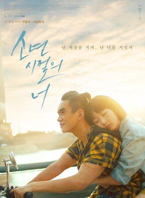 【热】《少年的你》7月在韩上映 韩版海报P粗小北手臂