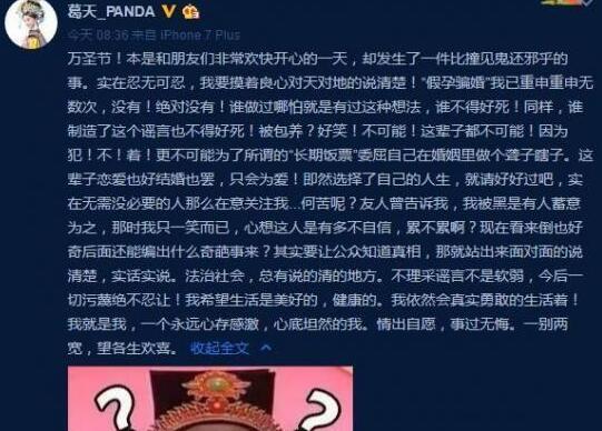 葛天吴莎开撕 现翔嫂讽刺前翔嫂被包养不承认