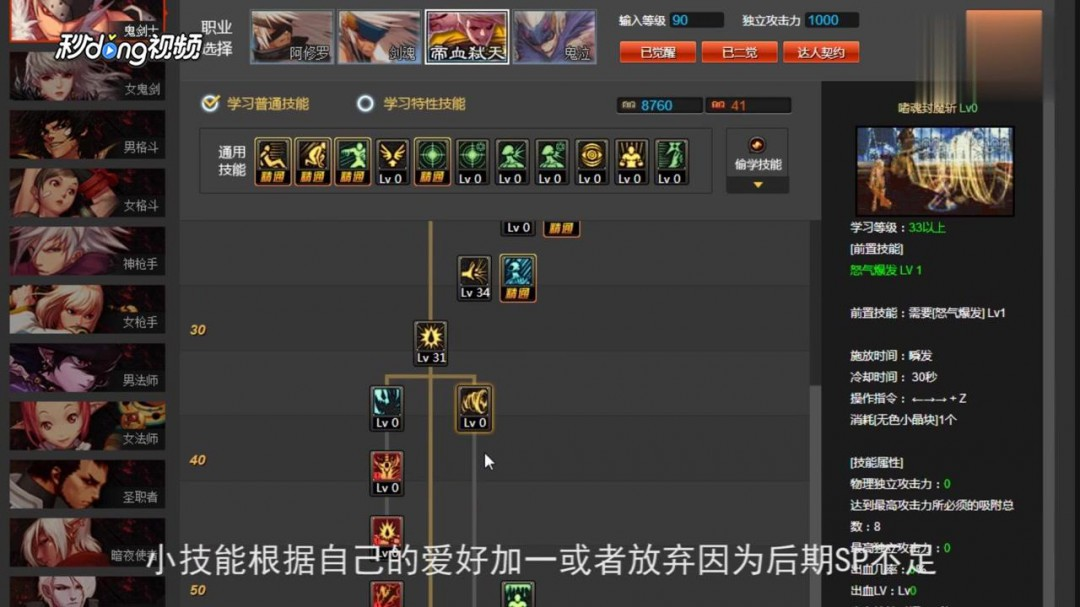 dnf狂战士刷图技能加点 dnf狂战士刷图技能加点是什么