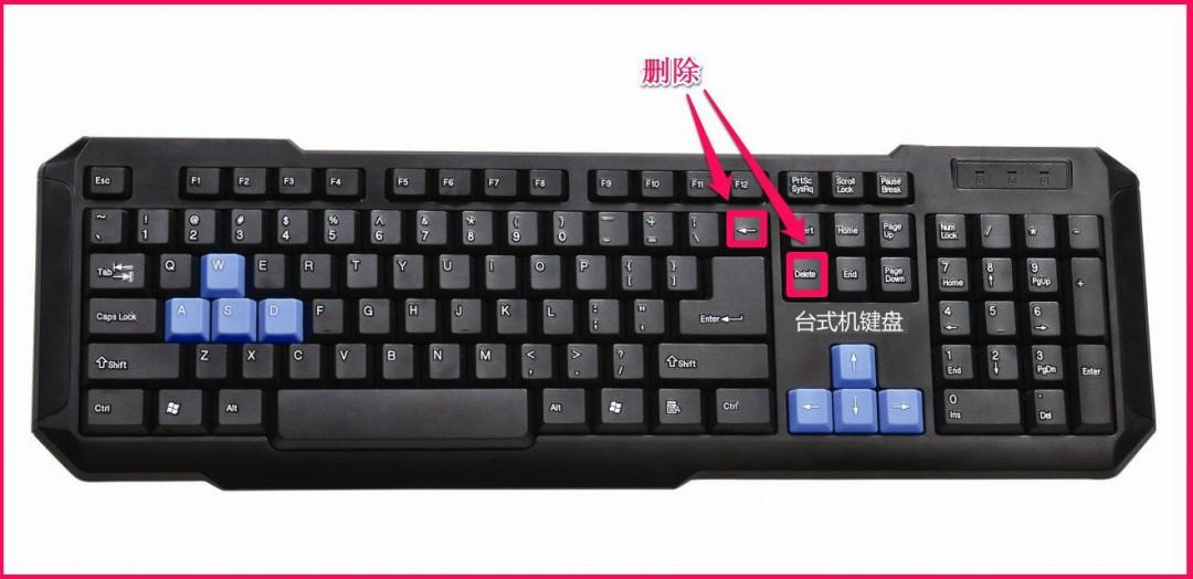 删除快捷键是什么 删除快捷键是哪个