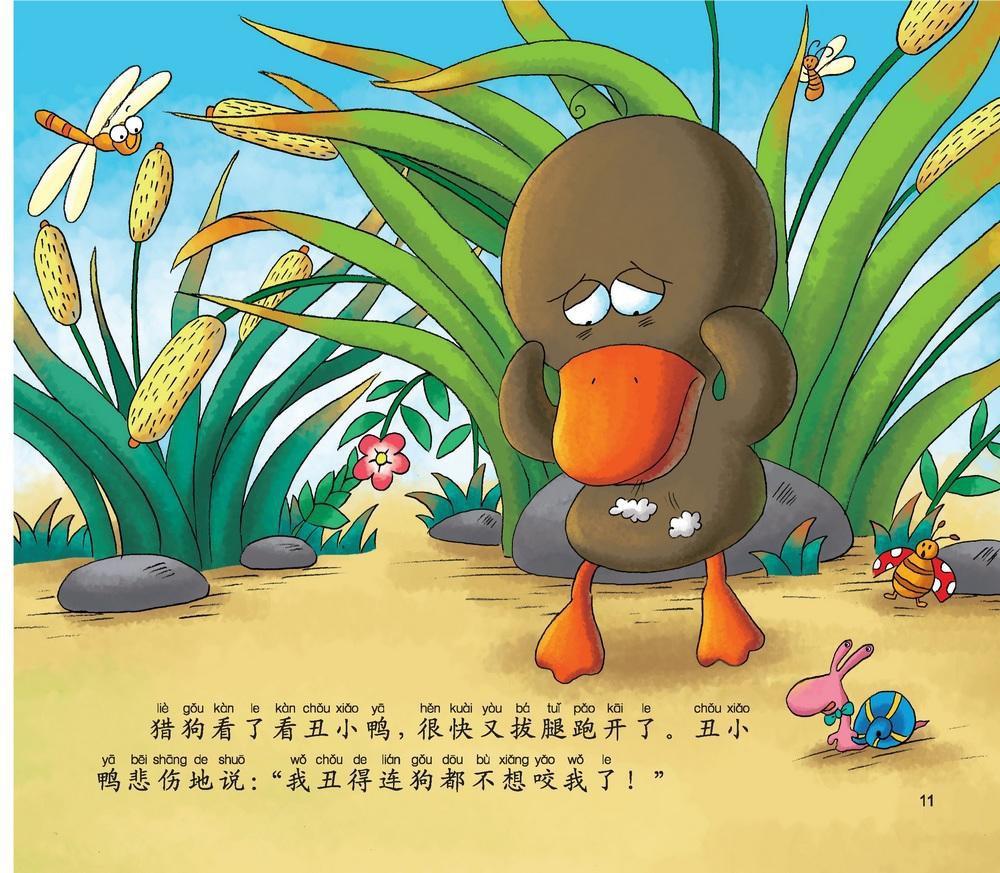 丑小鸭的故事 丑小鸭这个故事的作者是谁