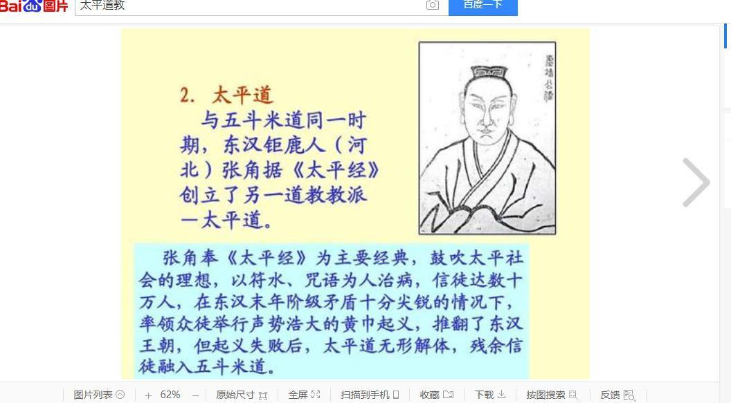 太平道教是谁创立 太平道教是谁创的