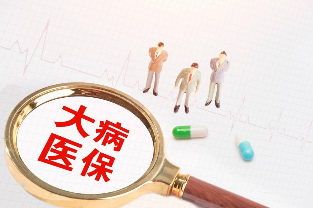 北京医保报销流程 北京医保如何报销