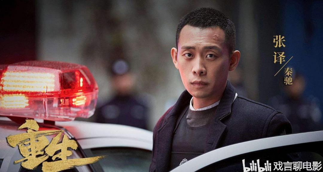 张译演警察的电视剧叫什么名字 主演都有谁