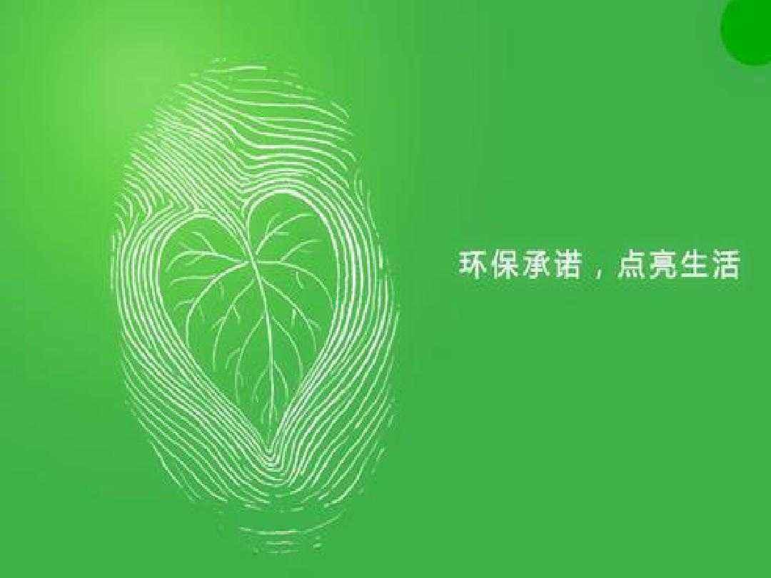绿色环保知识 绿色环保知识有什么