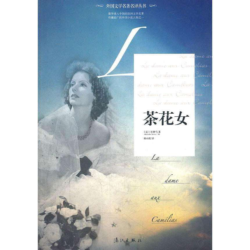 茶花女翻译作者是谁 你都了解吗