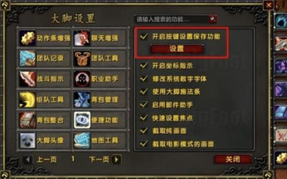 求魔兽世界详细宏命令教程 一共6个步骤便可设置