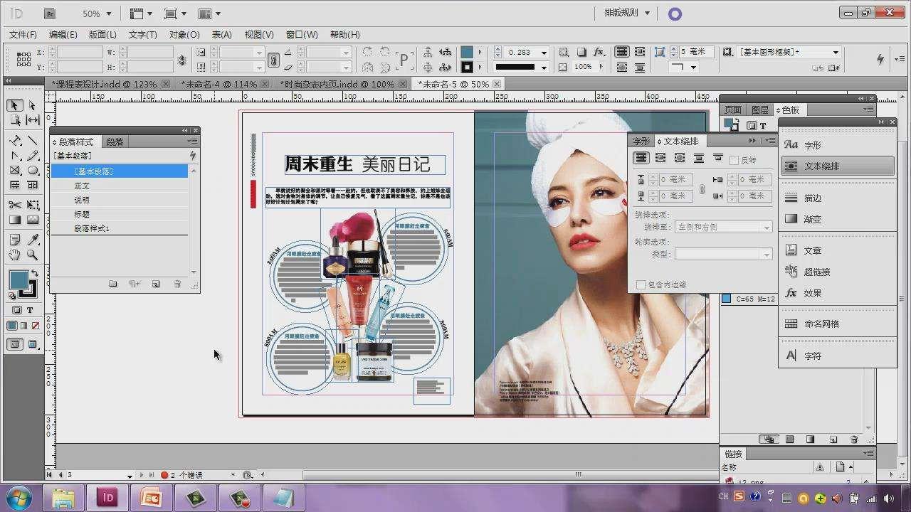 indesign教程 InDesign入门建立版面步骤