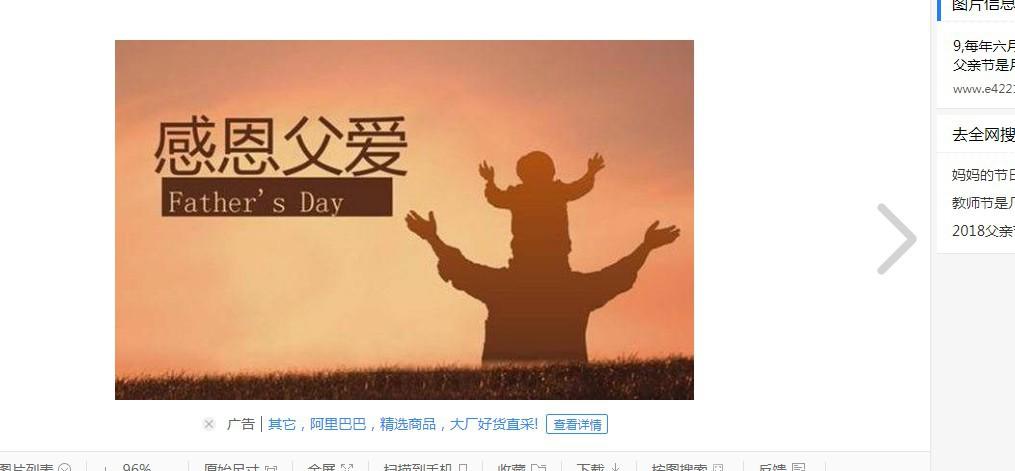 几号父亲节 中国父亲节由来
