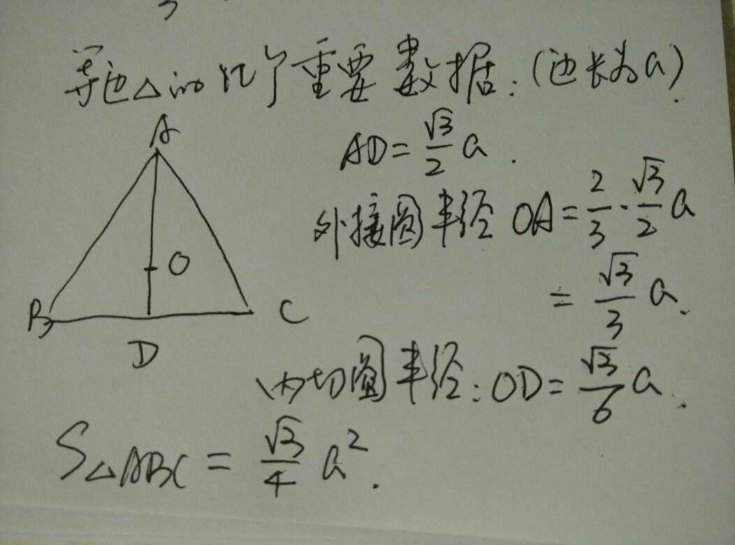 三角形边长公式 什么是三角形