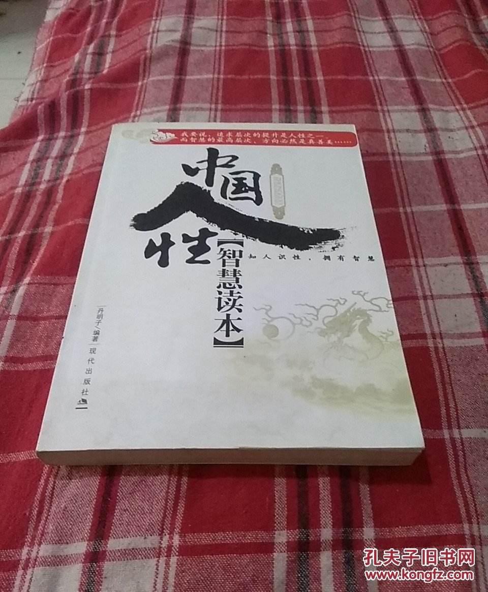 中国人的精神是什么 中国人民的精神内核是什么