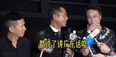【围观】吴镇宇受访切换粤语失败 古天乐搞怪提醒下一幕简直笑喷全场