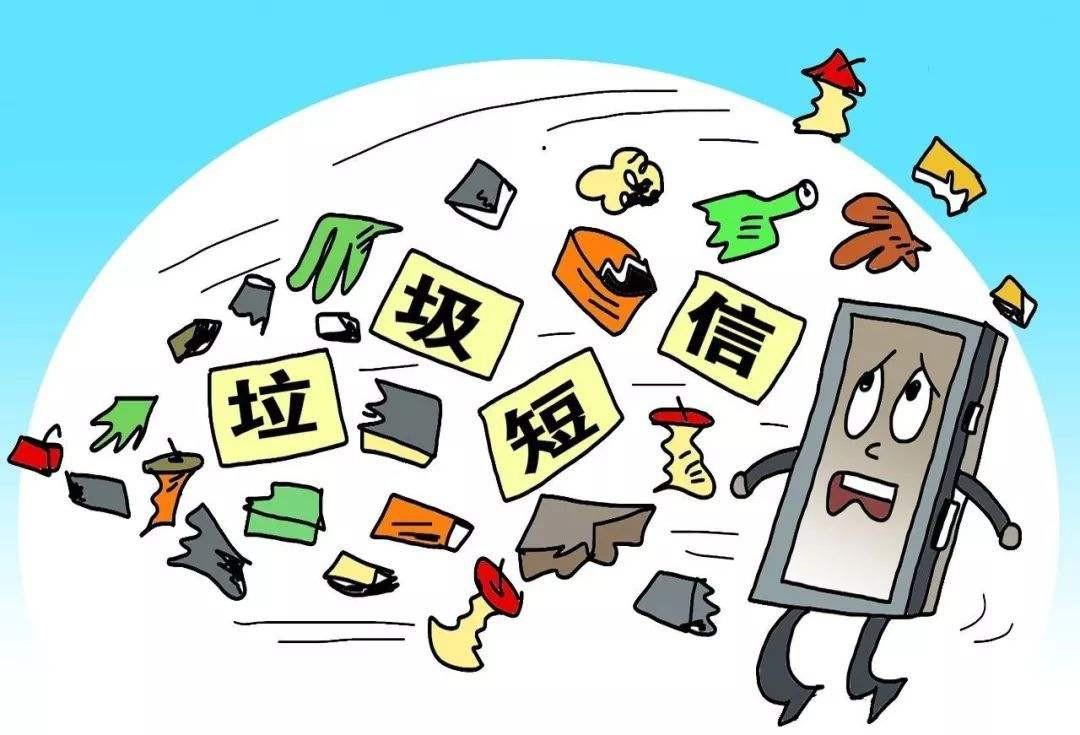 什么是垃圾短信 垃圾短信的定义
