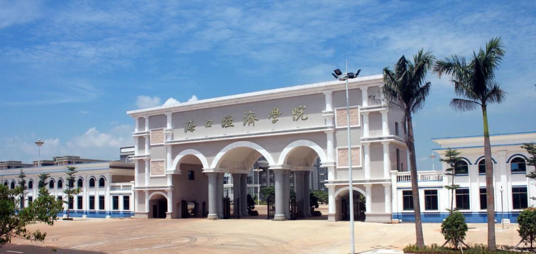 海口经济学院是几本 什么时候创办的