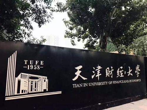 天津财经大学是几本 天津财经大学的介绍