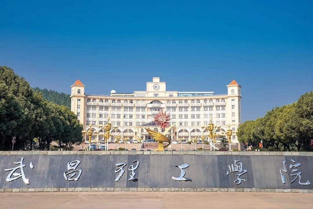武昌理工学院是几本 武昌理工学院的介绍