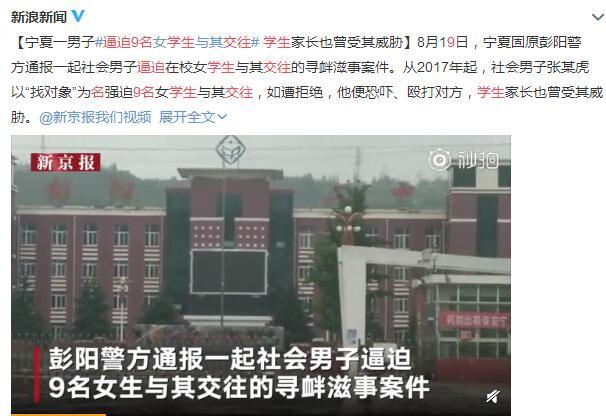 【怒!】逼迫9名学生交往已被捕 21岁宁夏校霸为何如此猖狂