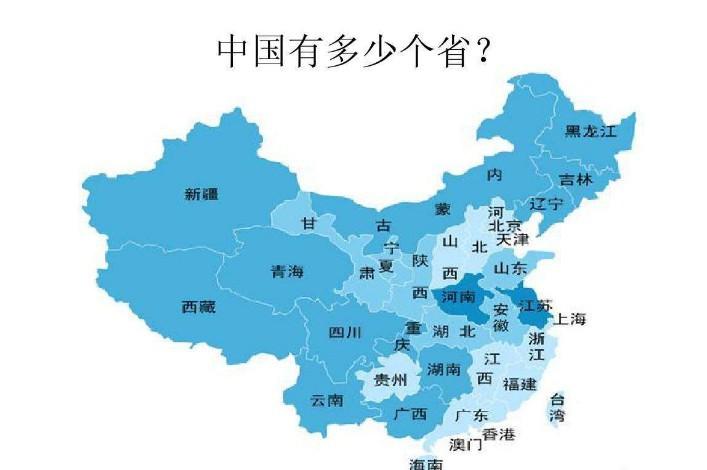中国多少个省多少个市 中国共有多少个省和市