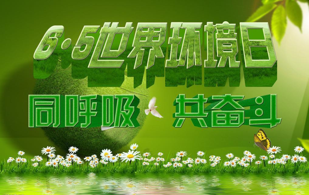 世界环境日是每年的几月几日 为每年的6月5日