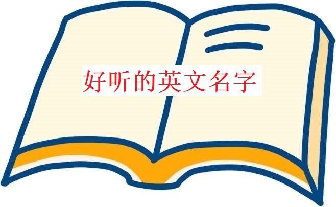 英文好听名字 好听的英文名字介绍及意思