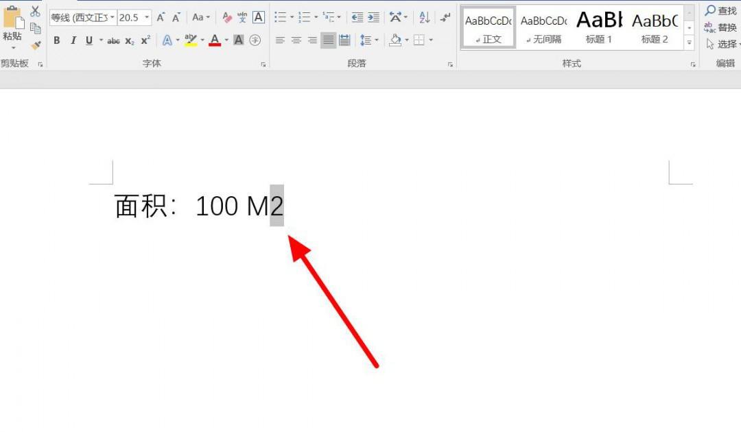 电脑平方米符号怎么打m2 怎么在电脑中打出平方米符号