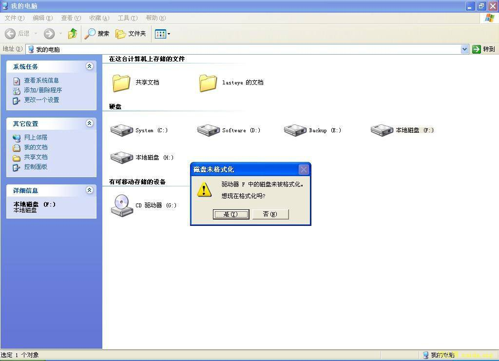 移动硬盘总提示需要格式化怎么办? 下面6个步骤帮你解决