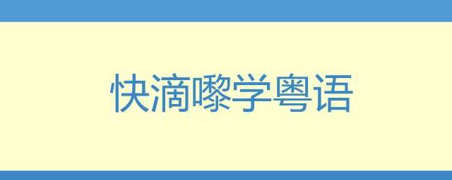 如何学习粤语 学习粤语的方法