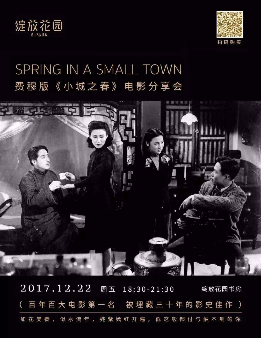 小城之春影评 小城之春有何不足