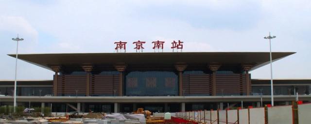 南京站和南京南站有什么区别 南京站和南京南站千万别混淆了
