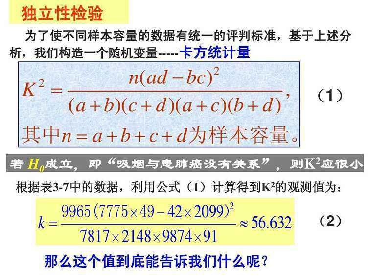 k方的观测值是什么 k方的计算公式是什么