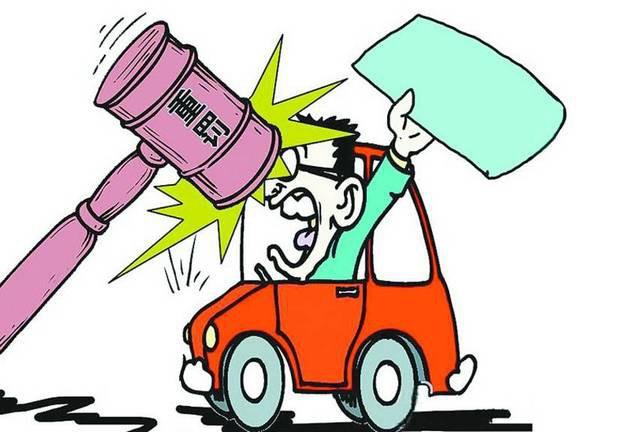 交通违章扣分罚款细则 罚款标准大全