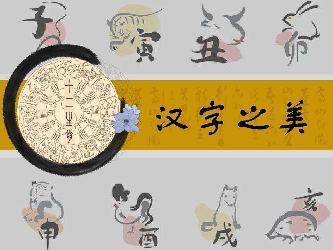 汉字有哪些特点? 汉字的五大特点