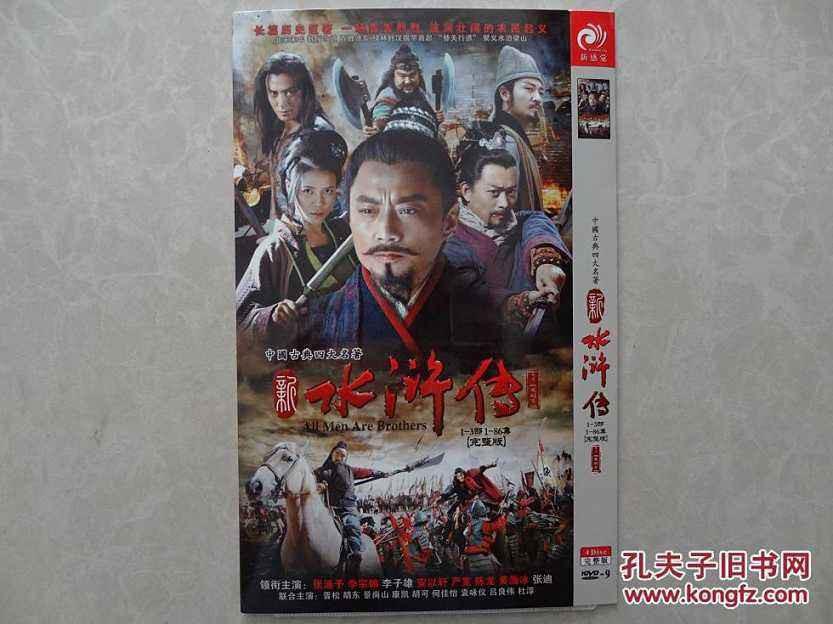 老版水浒传演员表 宋江是谁演的