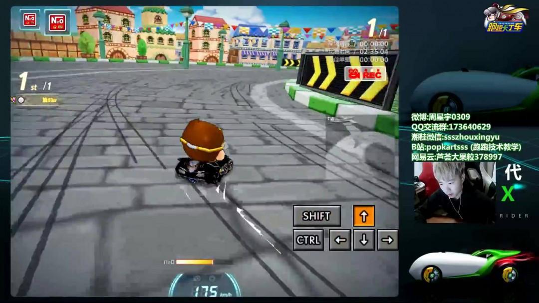 跑跑卡丁车技巧教学 怎样操作呢