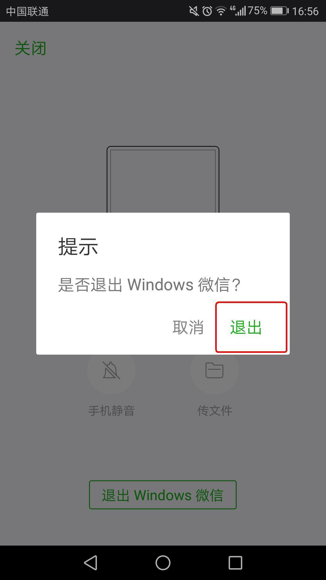 微信电脑版打不开怎么办 如何解决呢