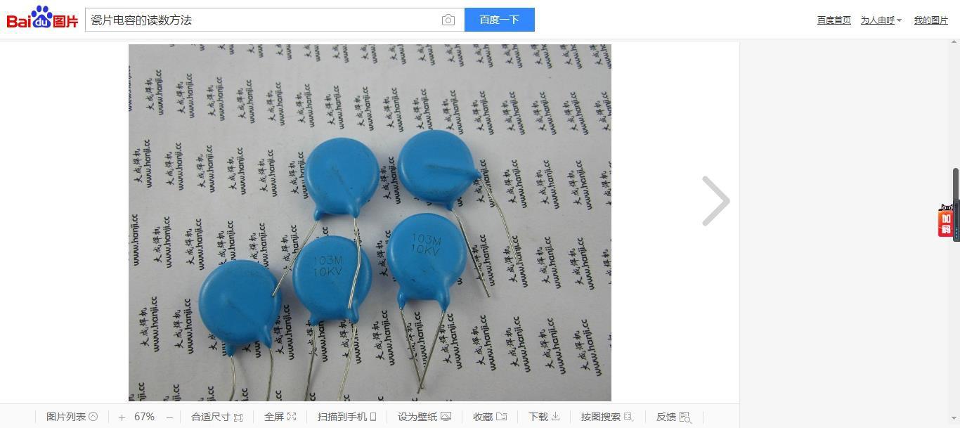 瓷片电容的读数方法 瓷片电容如何读数