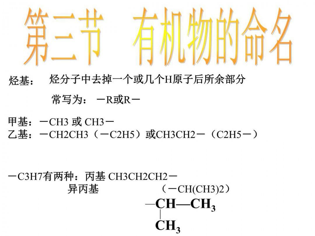 有机物命名方法 如何命名有机物