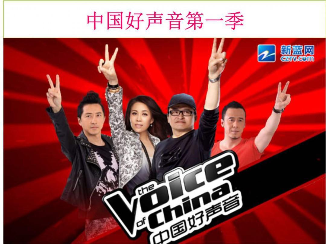 中国好声音第一季导师有谁 中国好声音第一季介绍