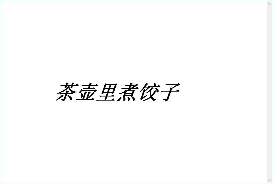 茶壶里煮饺子的歇后语 关于茶壶里煮饺子的歇后语怎么接